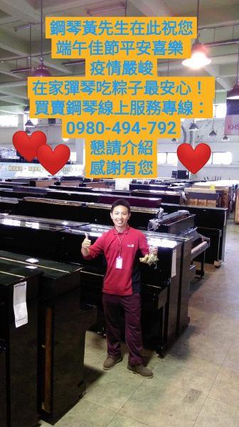 中古鋼琴黃先生祝大家遲來的端午佳節平安喜樂!