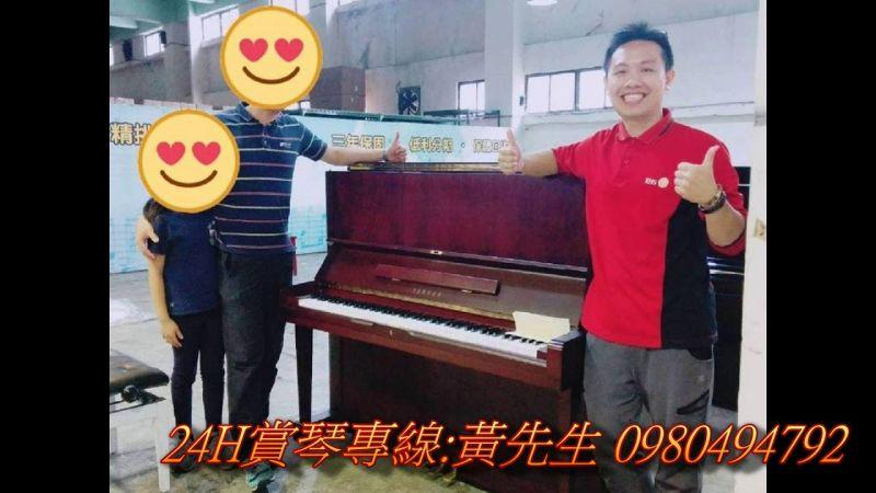 中壢中古鋼中心黃先生 二手鋼琴回收 批發買賣 回購鋼琴 0980494792