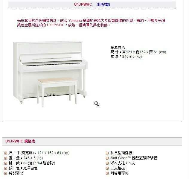 U1 全新鋼琴 中古鋼琴