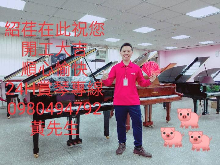 中壢中古鋼琴黃先生(紹荏)在此祝大家 開工大吉、豬事大吉、大吉大利、順心如意!