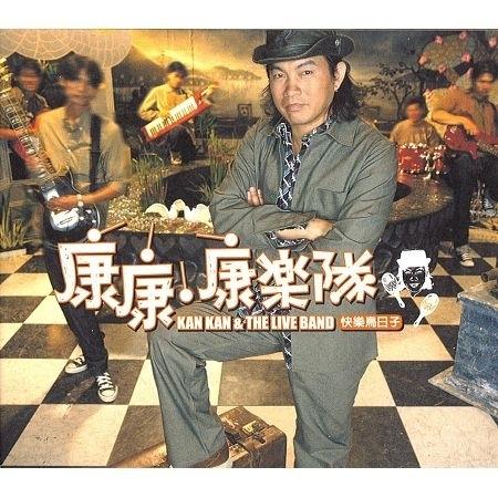 康康-快樂鳥日子 Bass Cover By 二手鋼琴黃先生 鋼琴回收買賣鋼琴收購